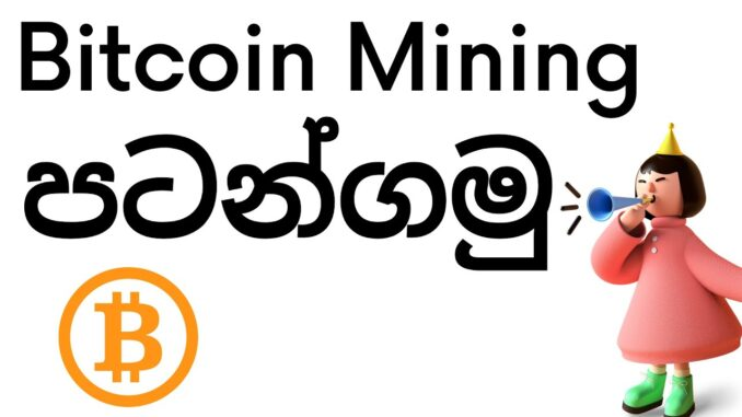 Bitcoin Mining පටන්ගමු - Bitcoin Mining Sinhala Tutorials - Cryptocurrency Sinhala - Earn Money